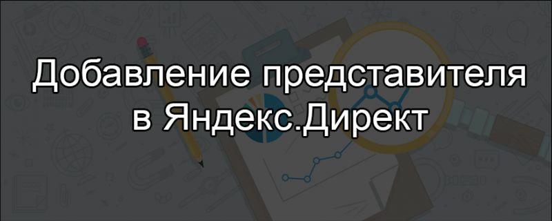 Инструкция по добавлению нового представителя в Яндекс Директ