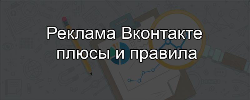 Реклама Вконтакте — плюсы и правила