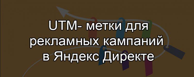 Использование UTM-меток для рекламных кампаний в Яндекс Директе